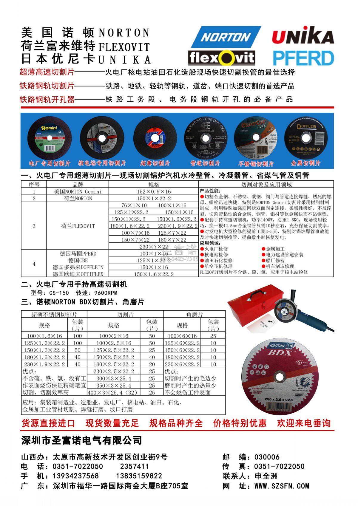 深圳市圣富诺电气有限公