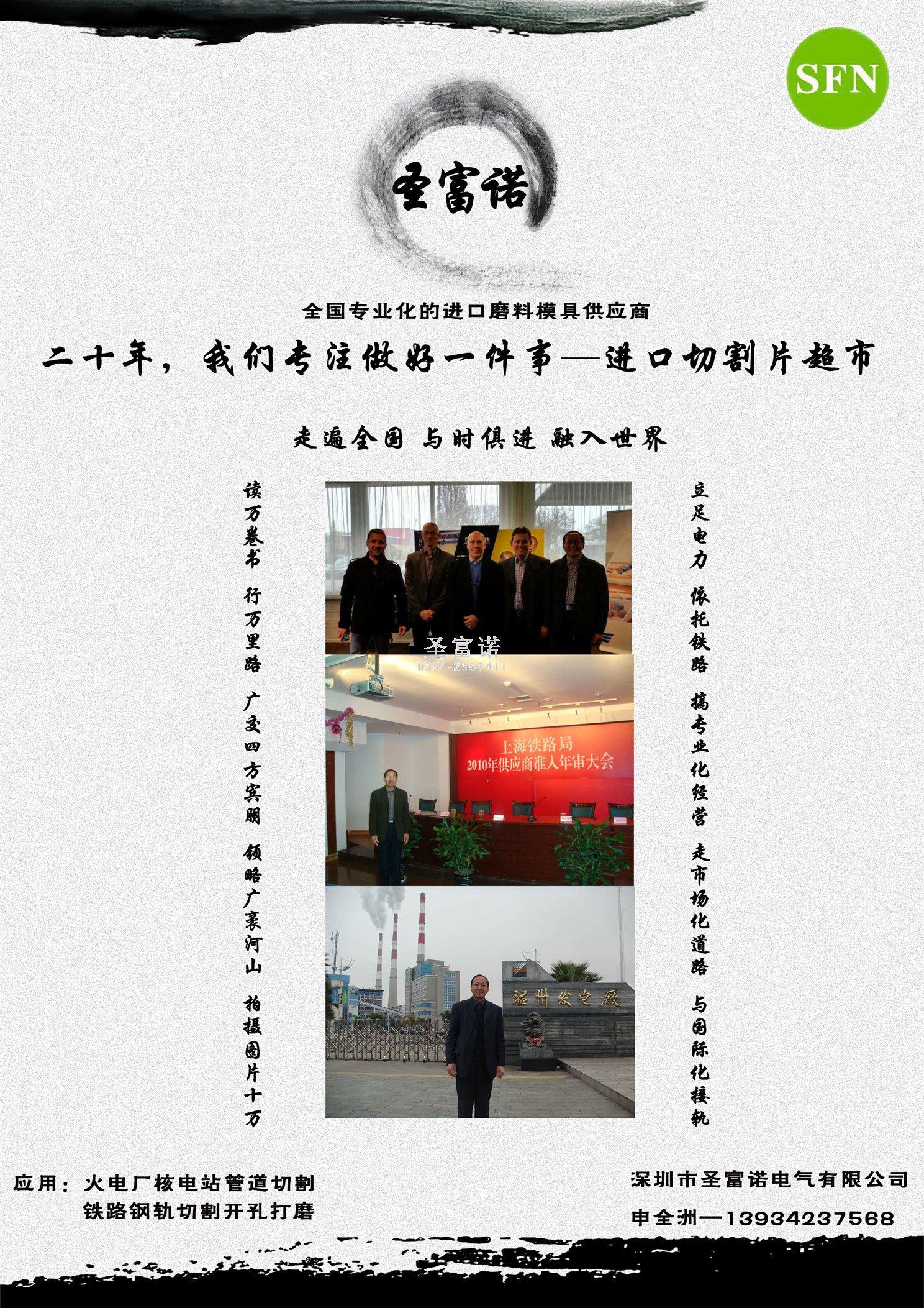深圳市圣富诺电气有限公司宗旨及经营理念